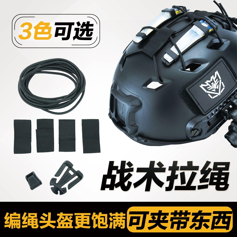 特種兵戰術頭盔拉繩 專用作戰掛繩 ops頭盔通用傘繩軍迷快捷掛繩