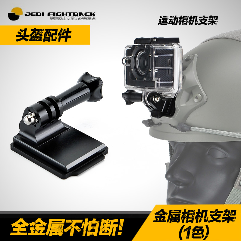 新Gopro Hero攝影機記錄儀頭盔金屬支架山狗攝像頭支援墨魚乾快拆