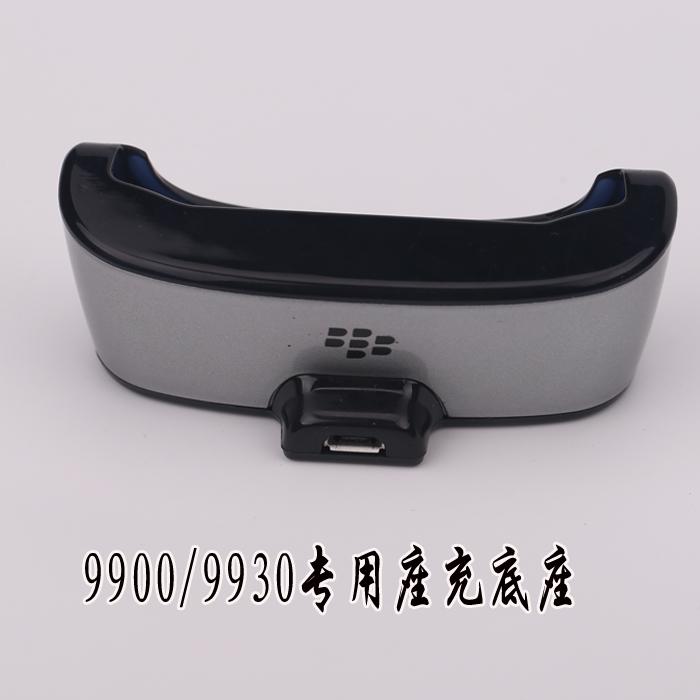 沙发底座 台式座 9930 座充 9900 充电底座 9900 充电器 9900 黑莓