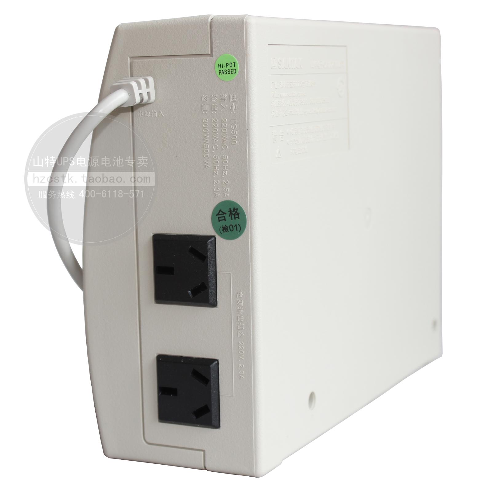 山特 UPS不间断电源TG500 300W家用电脑断电延时三年保静音15分钟