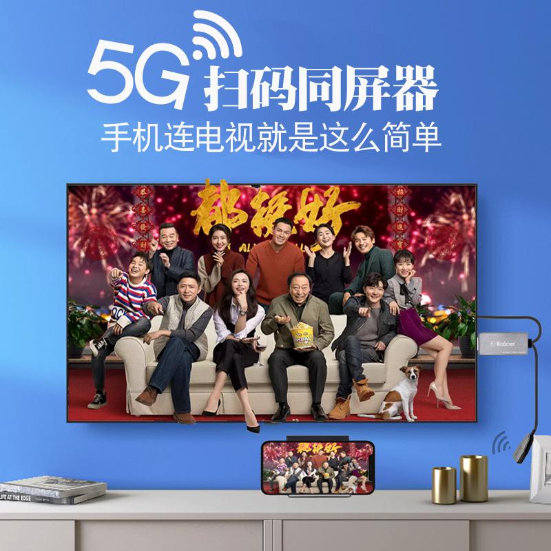 多屏互動無線同屏器5G 手機連線電視投影機高清轉換 安卓蘋果通用