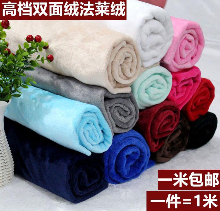 法蘭絨布料 法萊絨面料 雙面絨毛毯睡衣服裝毛絨布 珊瑚毛絨布料