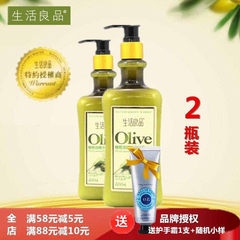 生活良品橄欖油精華 身體乳400ml*2瓶裝  保溼 滋潤 男女 正品