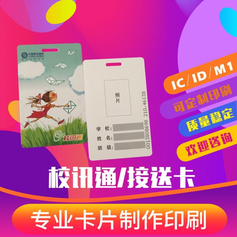 PVC人像卡ID卡IC卡ID学生证 IC人像卡考勤卡工作证门禁卡M1工作证