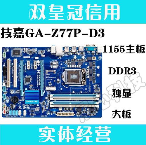 Gigabyte/技嘉 GA-Z77P-D3 Z77 H77-DS3H Z77-D3H 集顯 1155針