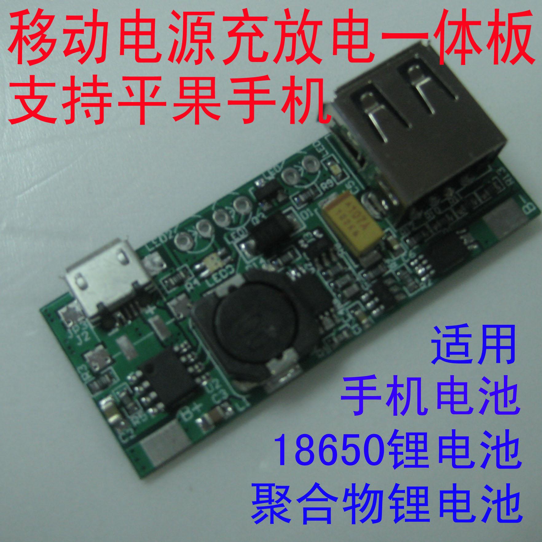 鋰電池3.7升5V1A移動電源模組支援平果手機充電放電帶保護一體板
