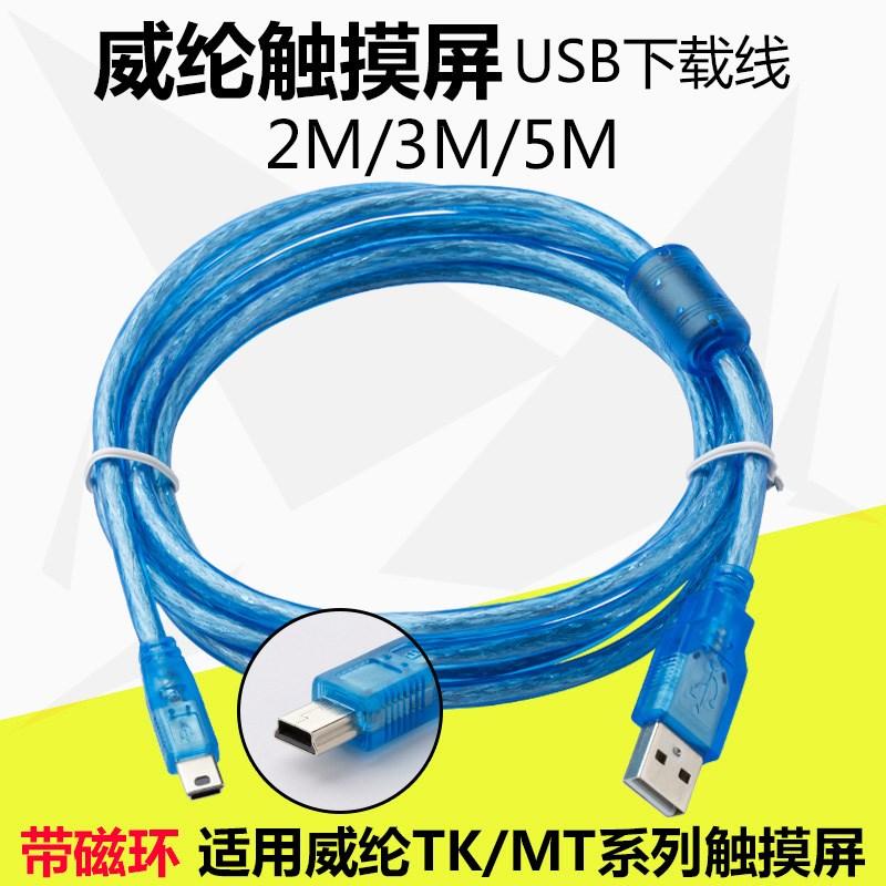 威纶触摸屏下载线tk/MT系列威纶通编程线