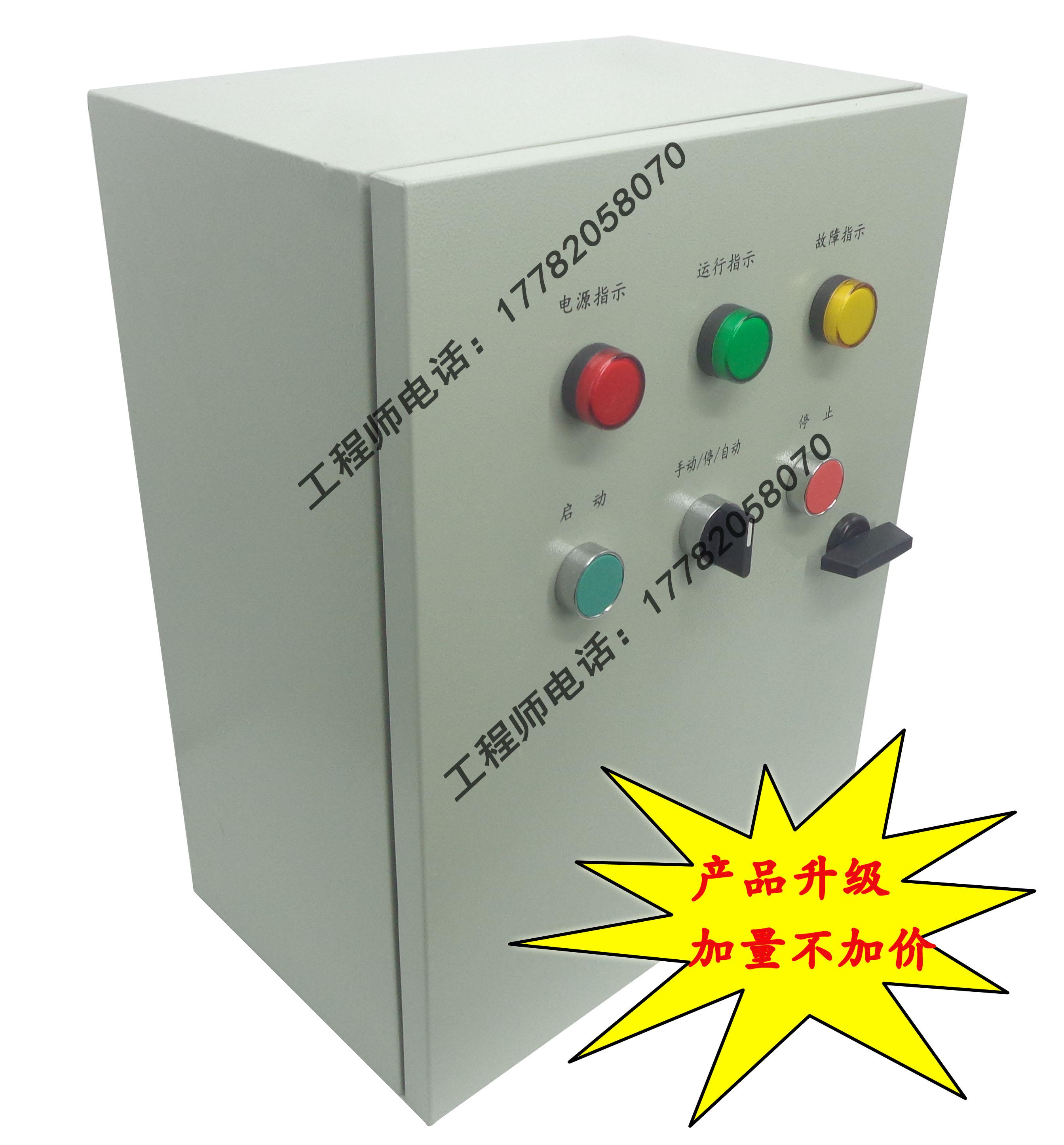一控一排污 稳压 水泵 风机控制柜箱5.5KW压力表带3C证书厂家直销