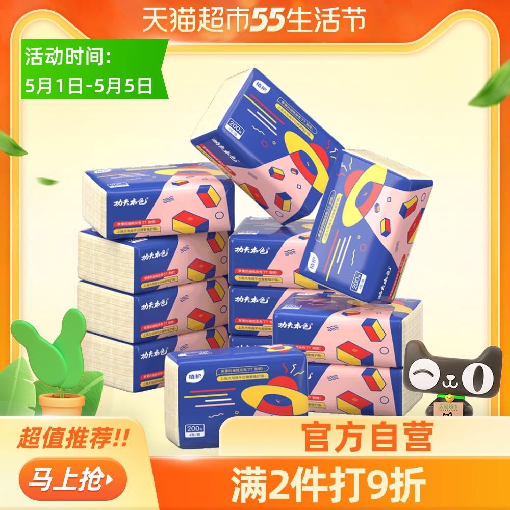植护抽纸14包餐巾纸面纸卫生纸面巾手纸抽家庭用实惠纸巾整箱批发