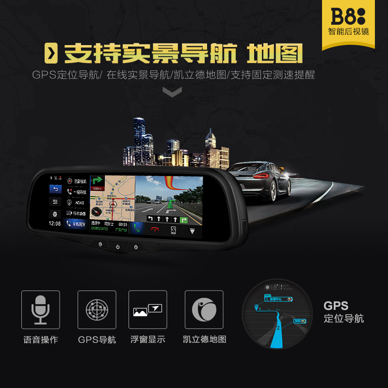 行车记录仪双镜头 1080P 智能后视镜导航一体机电子狗 B800 飞歌科视