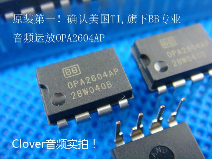 送鍍金插座 發燒運放原裝進口OPA2604AP升級NE5532 膽味經典