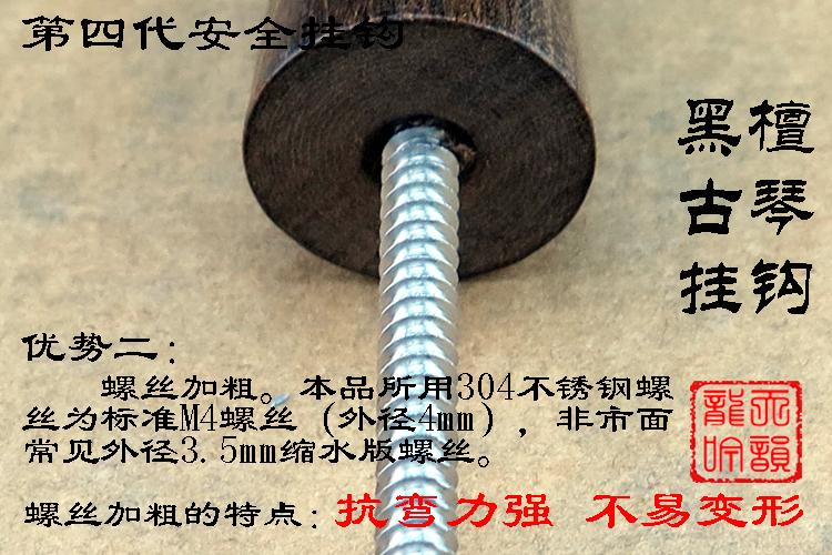 琴坊优选热卖 专用墙壁挂黑檀木搭配不锈钢螺丝 直销古琴挂钩