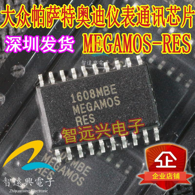 MEGAMOS-RES 大眾儀表通訊模組晶片奧迪A6/帕薩特B5/POLO防盜故障