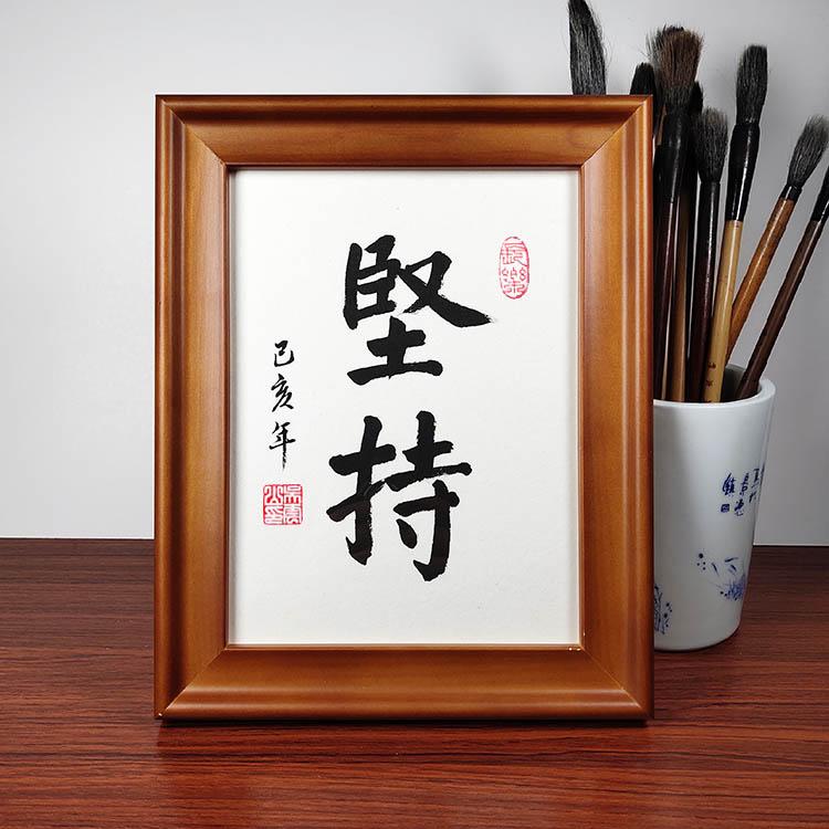 自律自強勵志書法作品手寫真跡實木相框擺臺桌面擺件案頭銘字畫