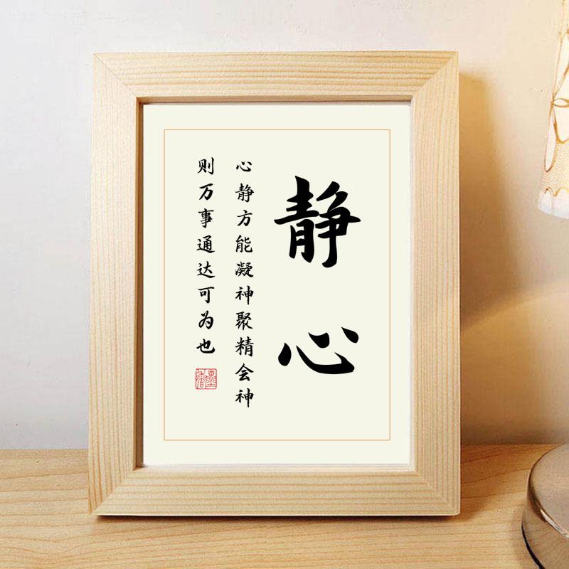 心靜靜心手寫字體書法學生臥室書桌相框擺臺字畫勵志語錄生日禮物
