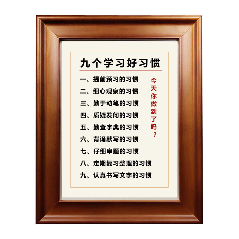 九個學習好習慣學生好孩子家規十條桌面擺臺座右銘擺件字畫掛畫