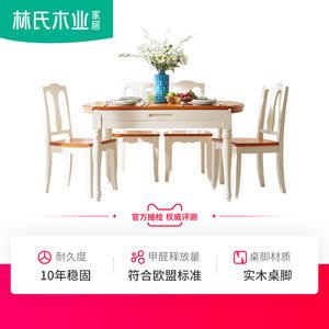 林氏木业美式乡村实木餐桌椅组合伸缩折叠圆桌吃饭桌子家用LSN2R