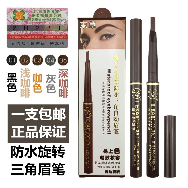 凱多多束草自動眉筆防水防汗易上色咖色不易暈妝旋轉三角眉筆