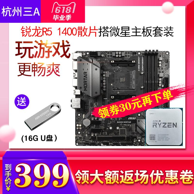 AMD 1400 Ryzen 5-1400散片搭微星B450套裝1200盒裝1600散片套餐