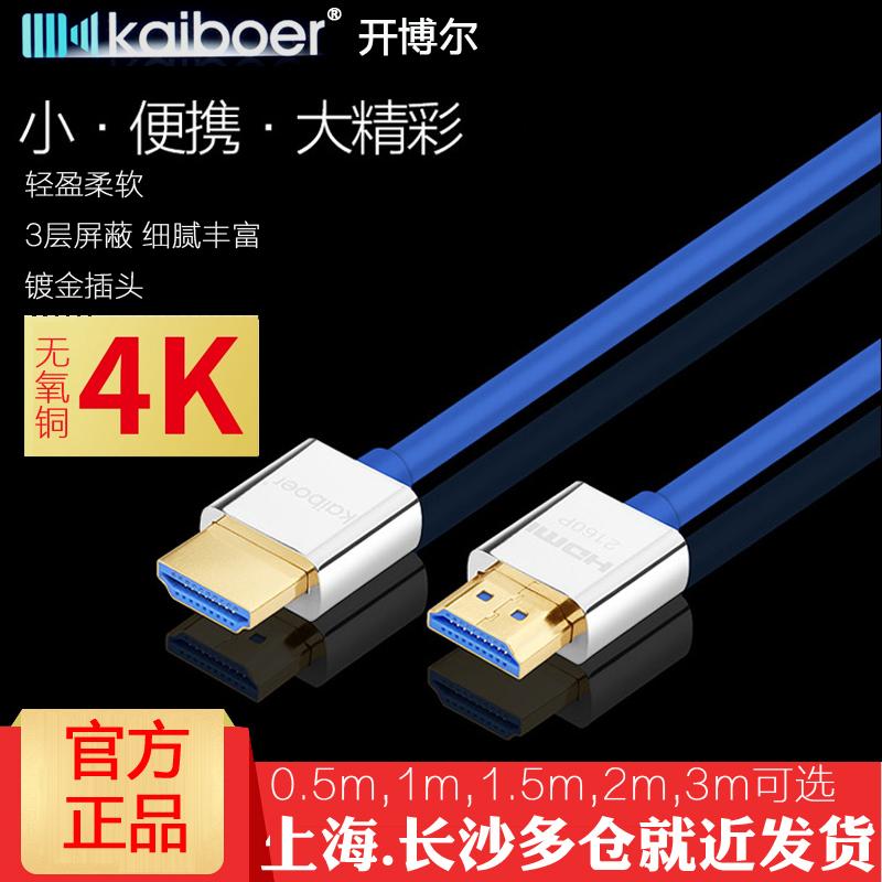 開博爾HDMI線M系列超細行動式2.0版4K高清線VR極細0.5米1米2米3米