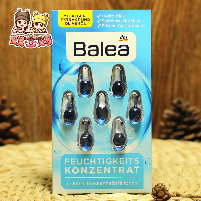 德國Balea芭樂雅玻尿酸橄欖油海藻保溼精華膠囊7粒補水保溼