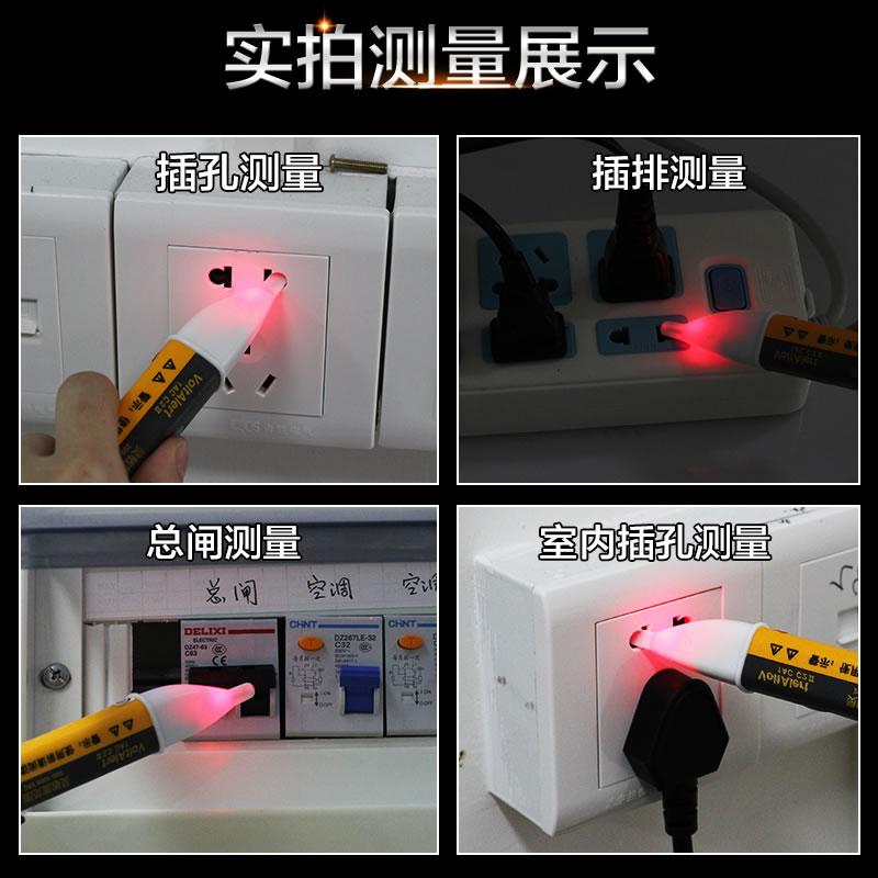 批批  安全非接触式测电笔 验电笔 感应测电笔1AC-D VD02声光报警