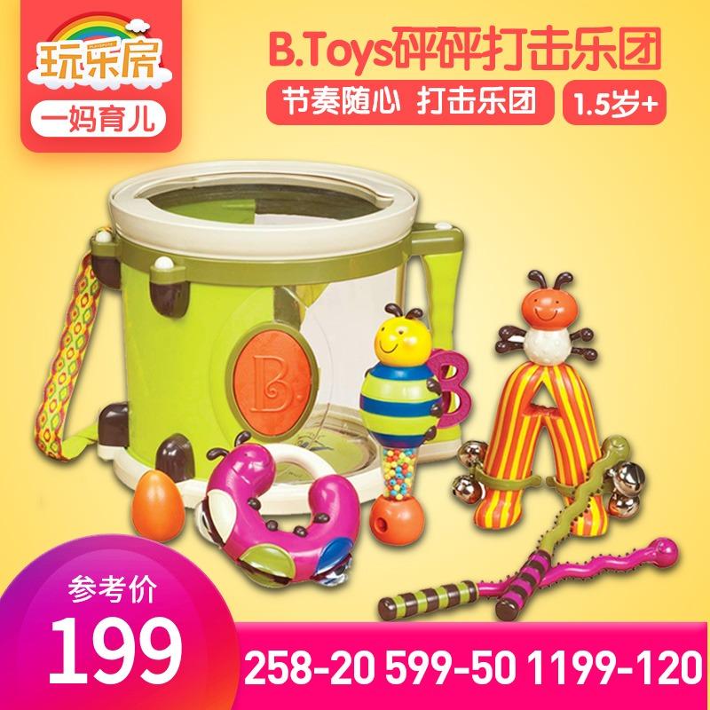 美國B.Toys砰砰打擊樂團兒童敲大鼓樂器寶寶益智玩具比樂音樂早教