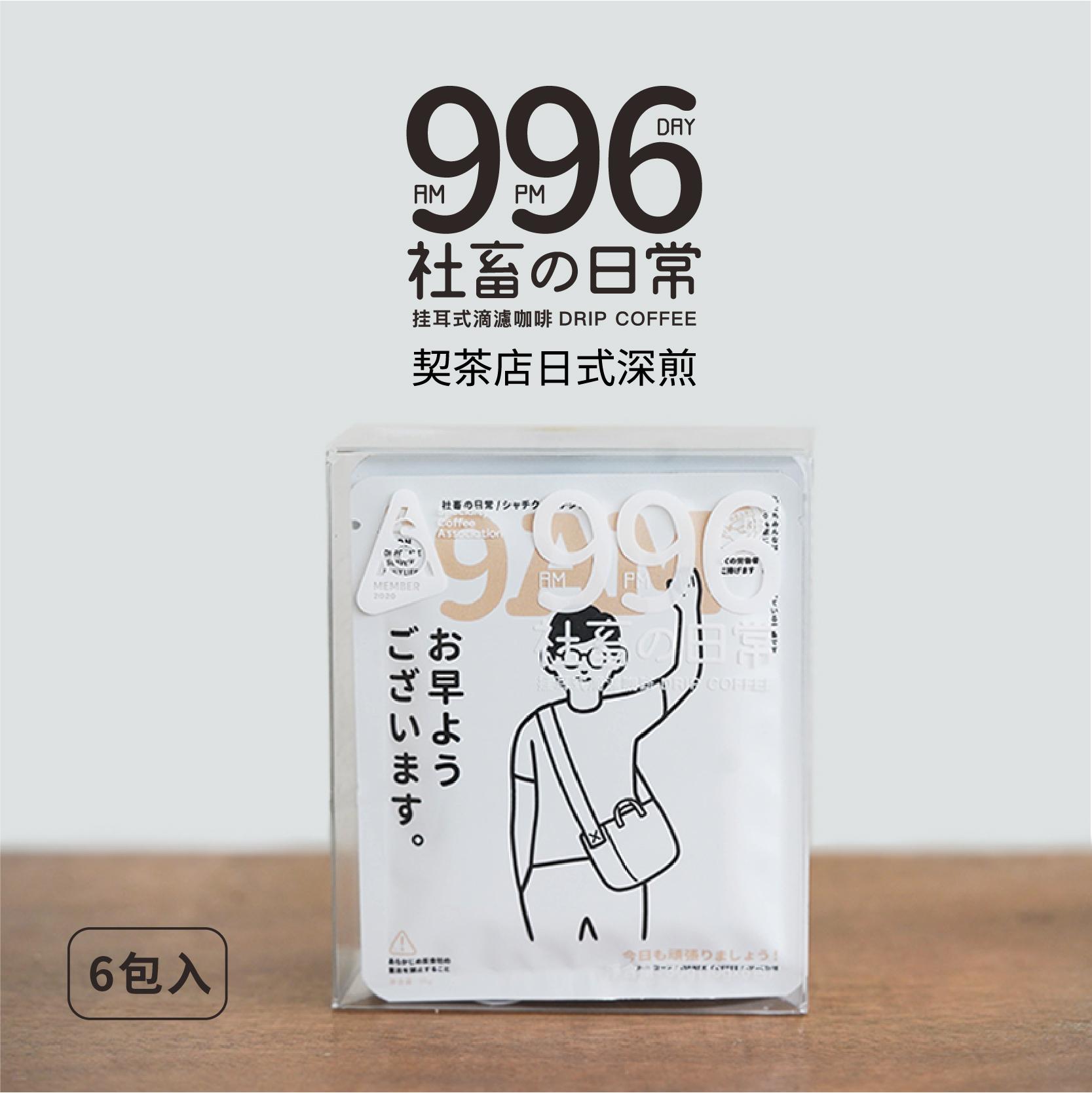 日常挂耳咖啡日式深焙加赠一包 社畜 996 Wanen x 好嗨森