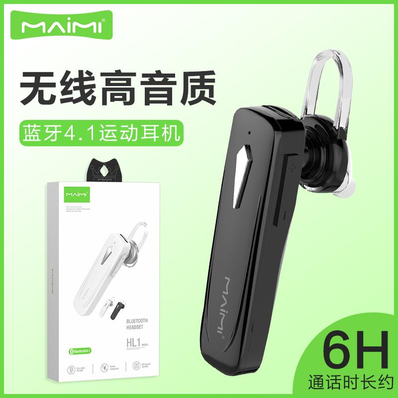 麥靡HL1藍牙4.1重低音汽車載跑步運動適用iPhone安卓通話音樂耳機