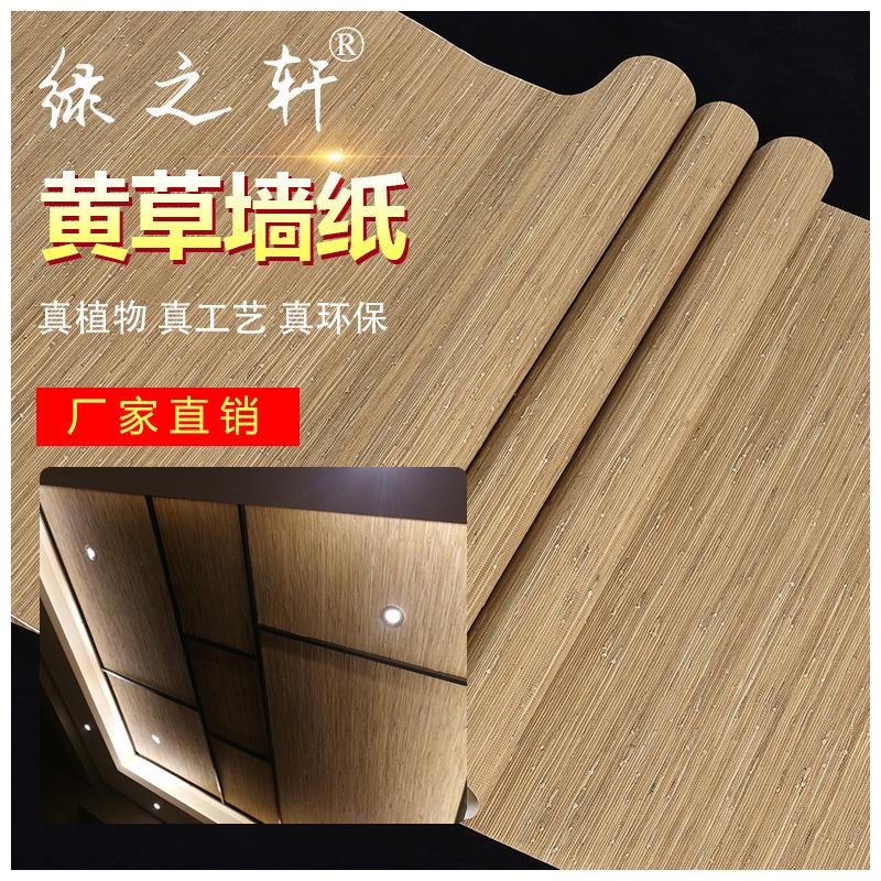 儿童房书房贴顶日式 植物蒲草编织中式环保壁纸 天然草编黄草墙纸