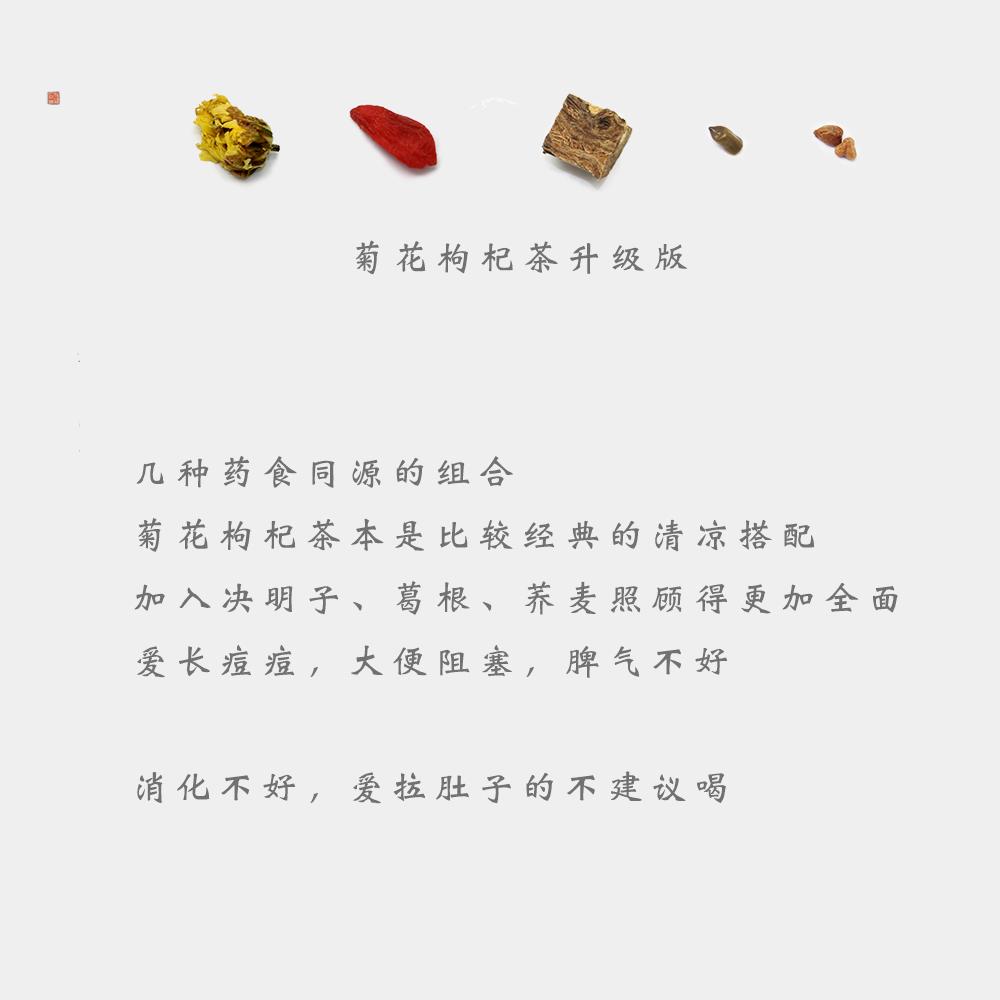 菊花枸杞决明子茶葛根荞麦