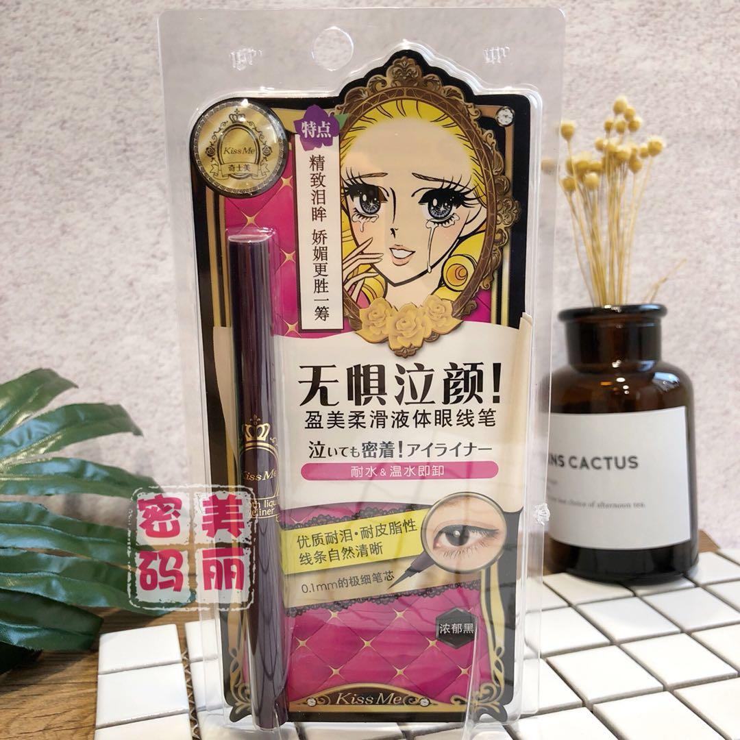 日本kiss me 夢幻淚眼0.1mm極細眼線液筆 防水不暈 現貨包郵