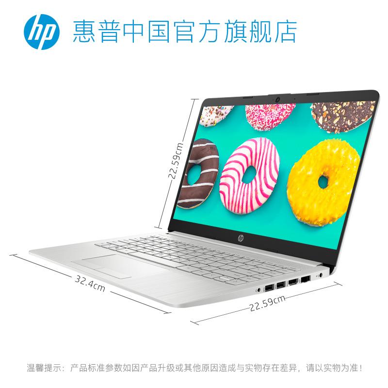 英寸轻薄窄边框笔记本电脑学生游戏本轻薄便携办公手提电脑 14 星系列 青春版 14 星 惠普 HP 新品首发