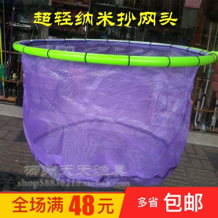 超輕奈米抄網頭 競技抄網 超越碳素抄網頭 魚網兜 撈魚網 魚抄子