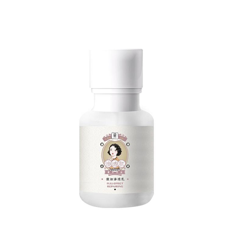 家保湿补水乳液日本渗透乳 先乳后水概念保湿乳液  50Ml