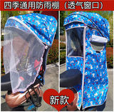 Increase the length and thicken the wind shelter anti-rain shed bike electric car child seat chair rain shed rain cover cotton shed