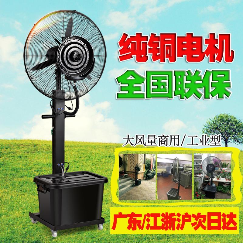 工业喷雾风扇水冷加水加湿雾化商用降温户外水雾落地电风扇大功率