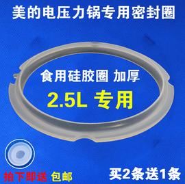 美的电压力锅密封圈原装皮圈4L5升6L胶圈垫圈加厚原厂硅胶圈配件
