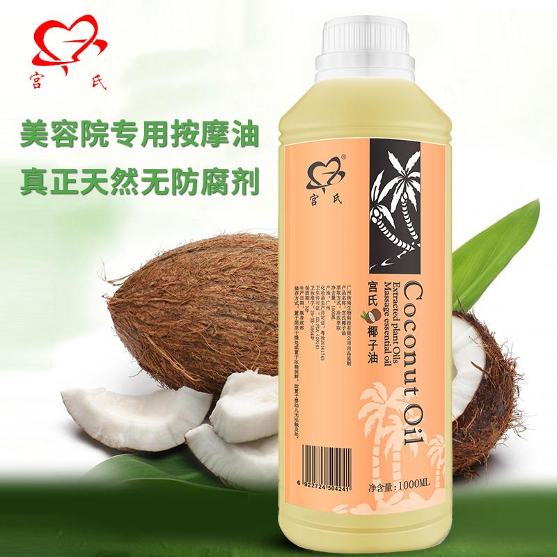 1000ml diy  天然可食用級椰子油護膚護發 口紅手工皂基礎油稀釋精油