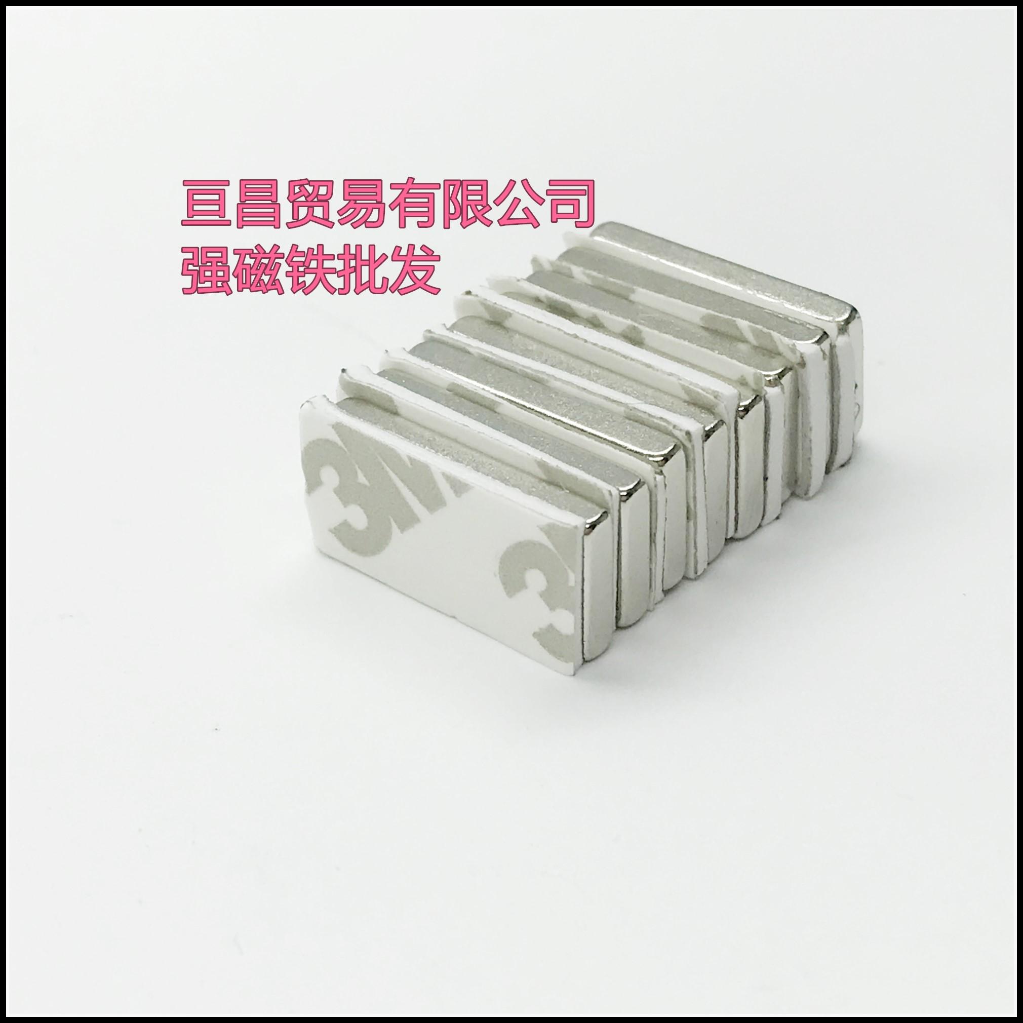钕铁硼磁铁20mm强力磁铁强磁铁吸铁石长方形20x10x3mm1件20片包邮