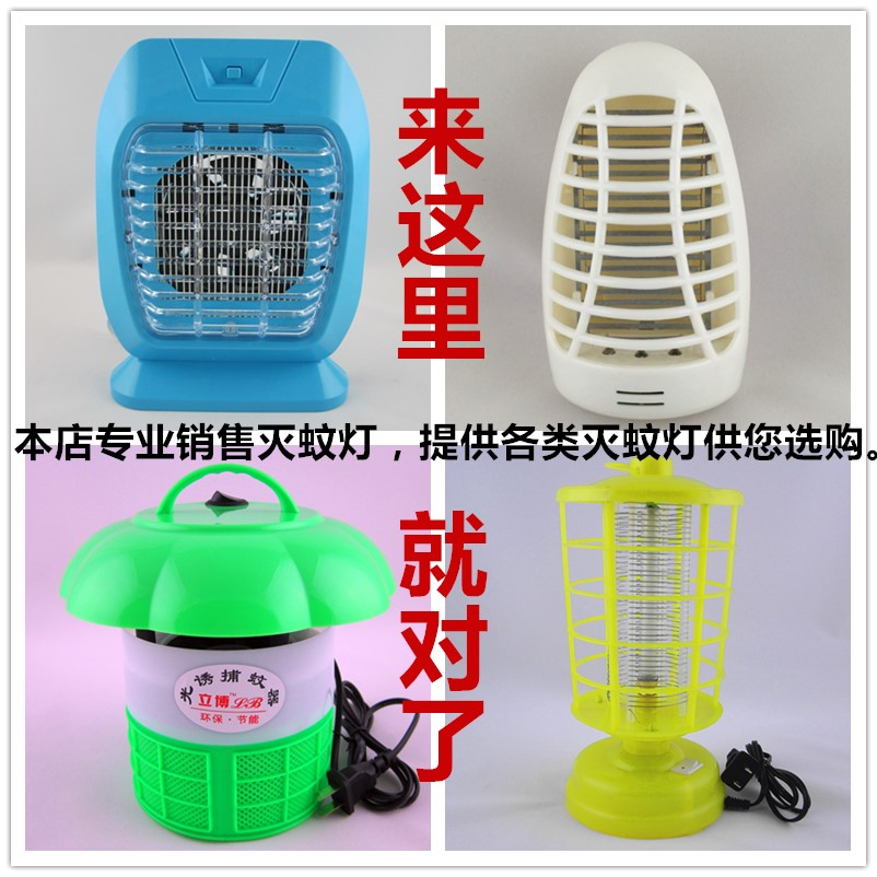 家用电击LED灭蚊灯无辐射灭蚊器捕蚊驱蚊灯静音孕妇灭蚊神器大红