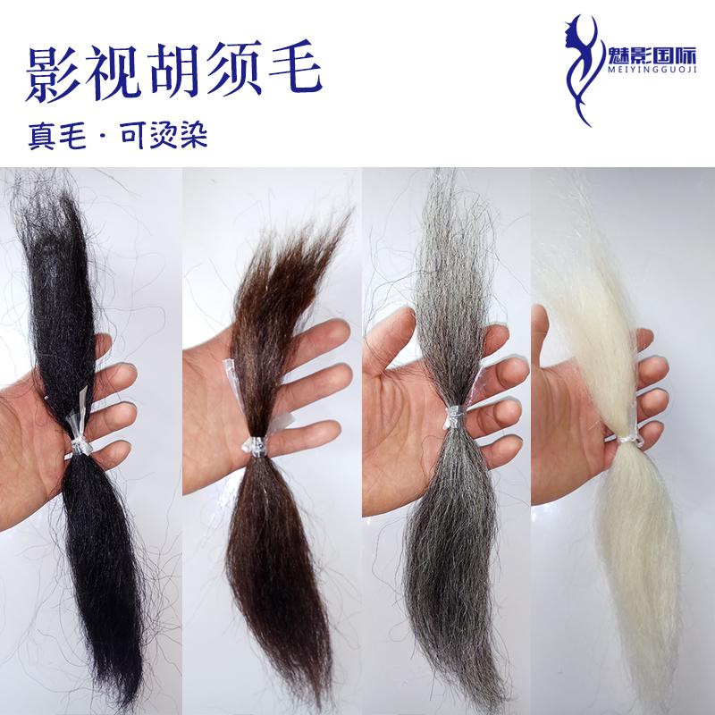 影視化妝特效毛髮製作犀牛胡毛毛髮鉤針鬍鬚製作鬍子鉤織老年化妝
