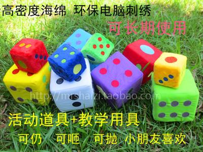 大號海綿骰子大色子甩子篩子毛絨布幼兒園遊戲益智兒童玩具教具
