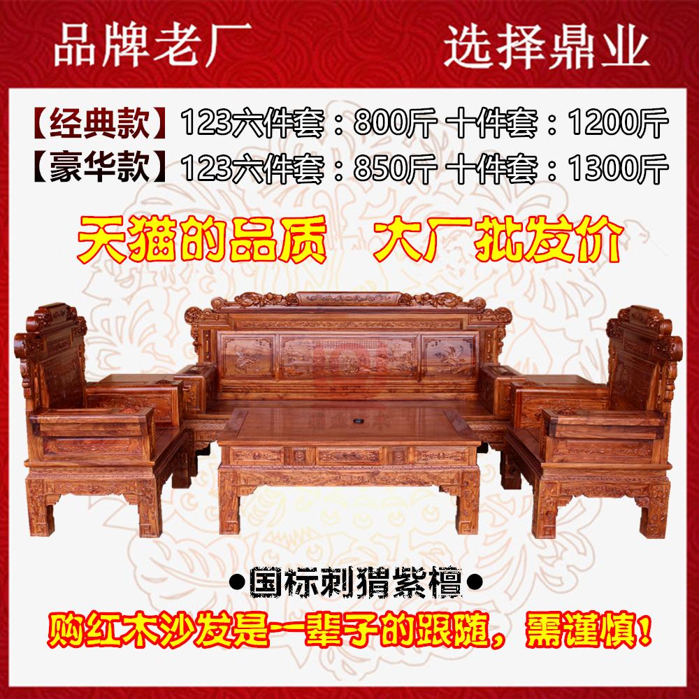 [淘寶網] 紅木傢俱 刺蝟紫檀 客廳組合沙發蘭亭序 紅木 國標刺蝟紫檀沙發