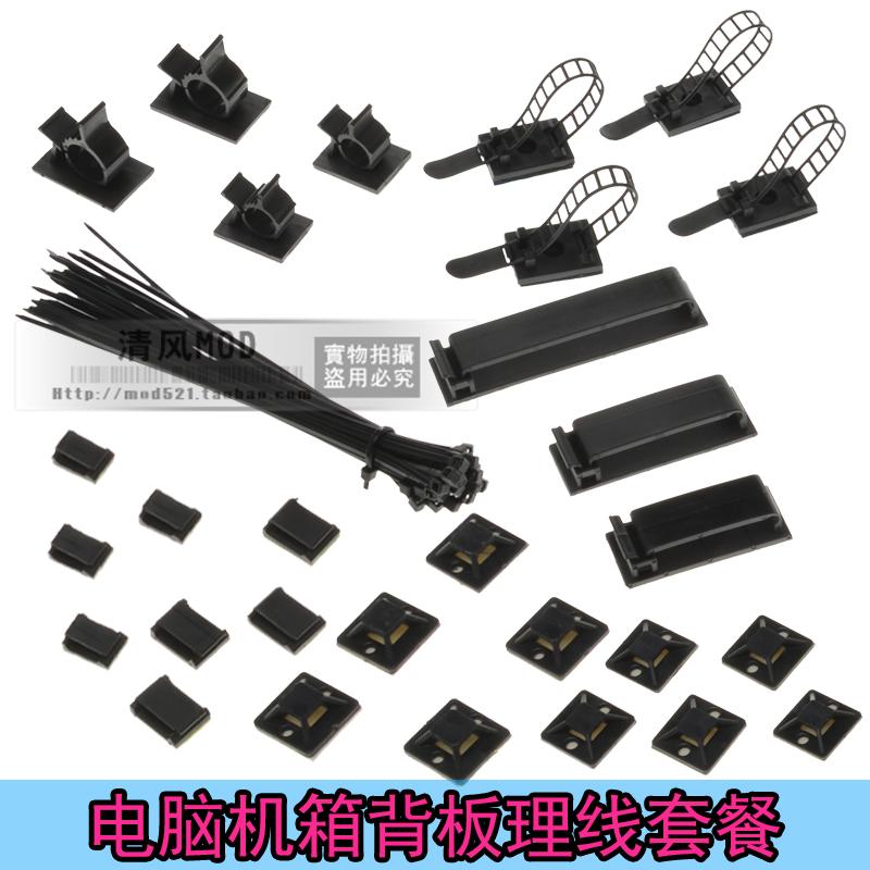 清风MOD DIY 电脑机箱背板专用理线 走线固定器 套餐B  16元/套