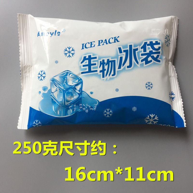 无需注水生物冰袋反复使用夏季保鲜冷藏水果食品快递运输冰块冷敷