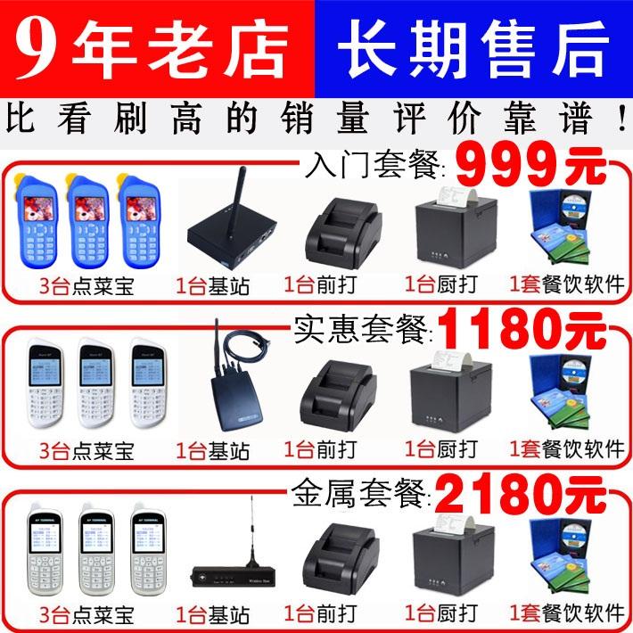 无线点菜宝平板手机扫码点餐系统手持饭店微信二维码餐饮收银软件