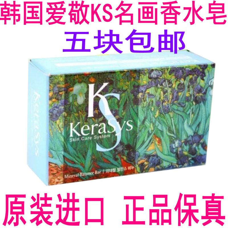 韓國香皂正品進口ks皁愛敬名畫香水皁 美容皁清爽控油Kerasys藍色