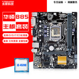 Three-year replacement shipping boxed ASUS B85M-F PLUS 1150 motherboard i5i7cpu suit super H61B75