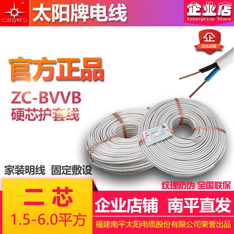 南平太陽牌 二芯護套明線ZCBVVB太陽電纜電線家裝電線電纜